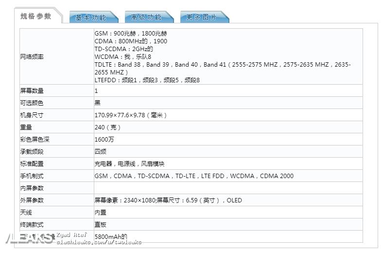 img ASUS ROG Phone 2 full specs leaked by TENAA