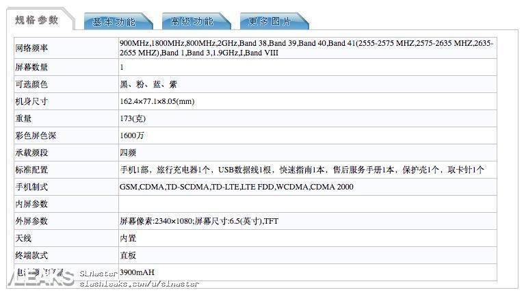 img Huawei Y9 (2019) specs listed on TENAA