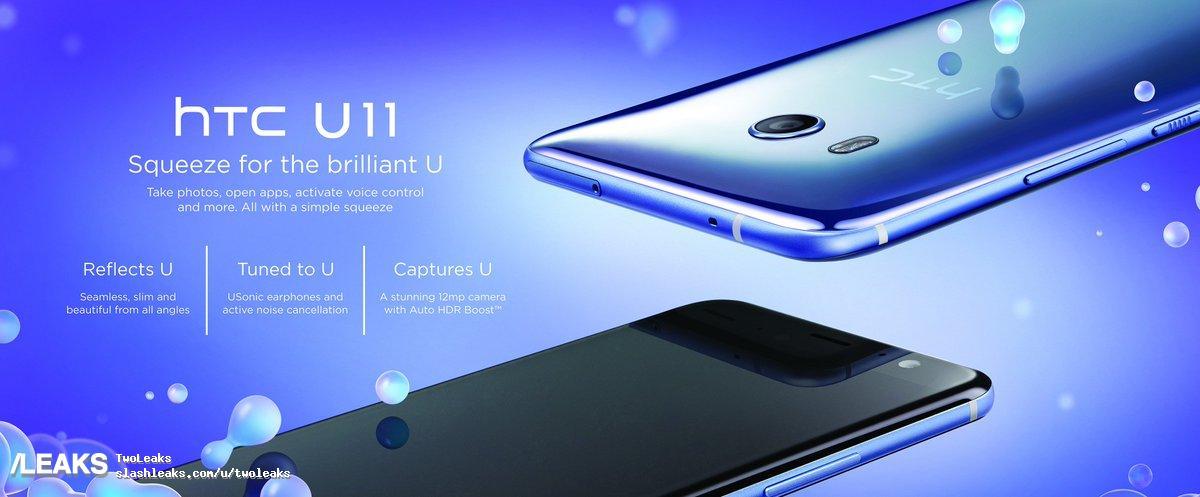 img HTC U 11 (Ocean) official press renders leaked