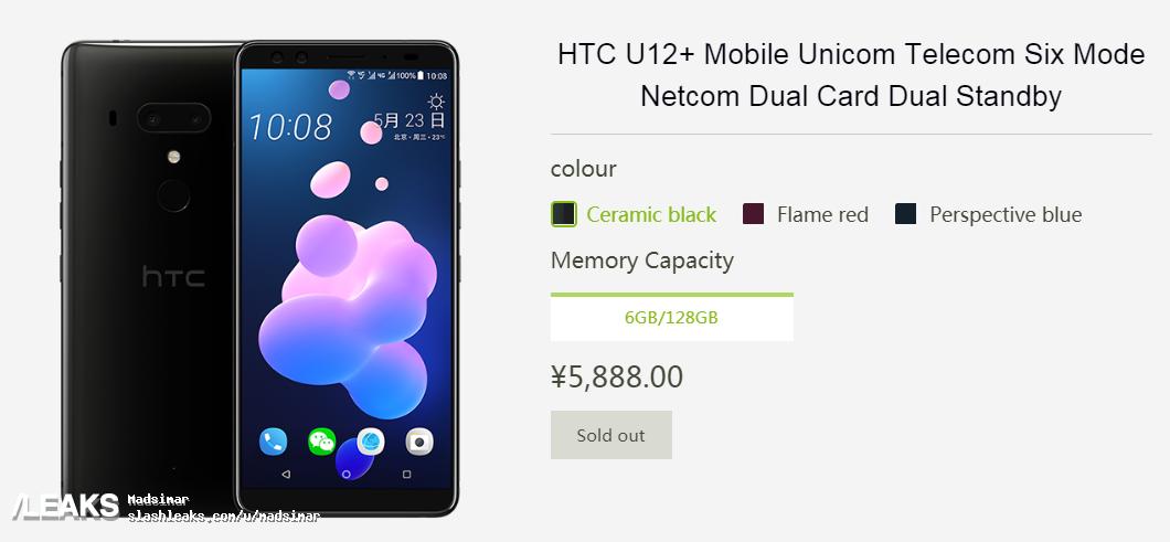 img htc u12+ 6gb ram or 128gb rom price leaked