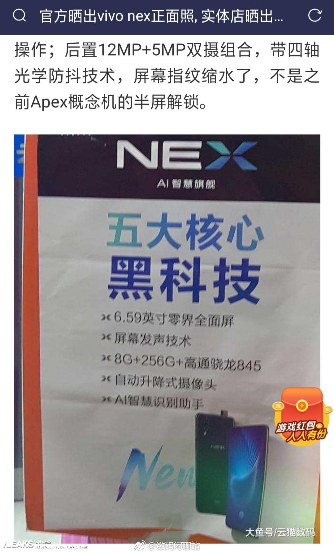 img Vivo Nex Spec leak again