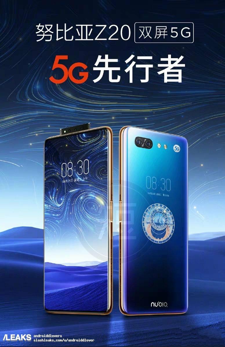img Nubia Z20 5G Design Revealed