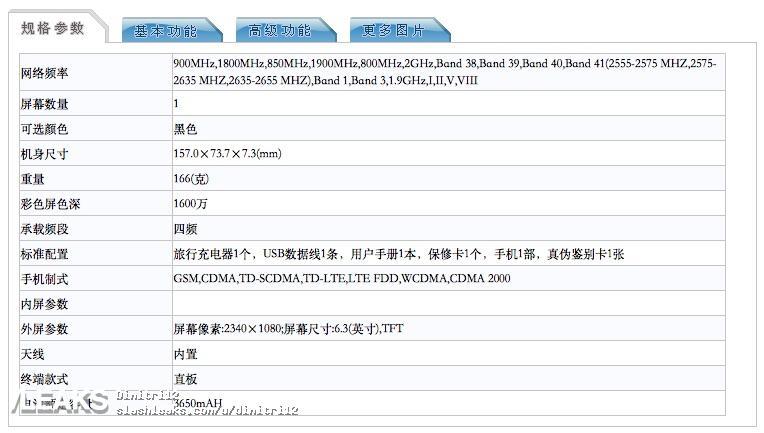img Huawei Nova 3 specs leaked through Tenaa
