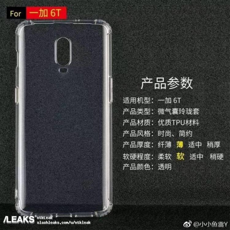 img Oneplus 6T case leak