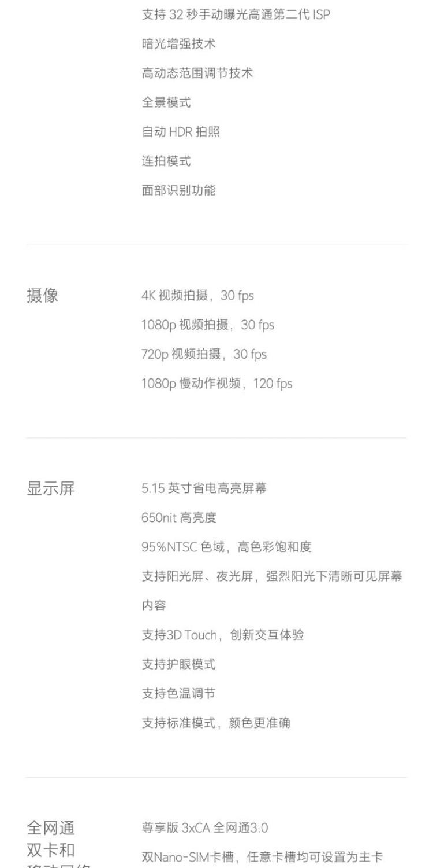 img Xiaomi Mi 5s full specs sheet leaked!