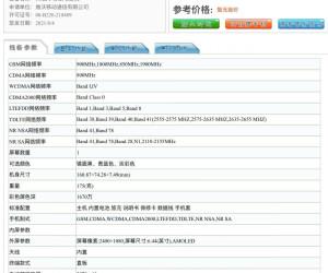 Alleged Vivo S10e (V2130A) Listed on TENNA Certification.