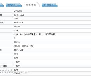 ASUS ROG Phone 2 full specs leaked by TENAA
