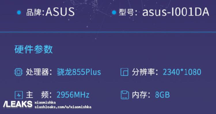 img ASUS ROG PHONE 2 Master Lu Benchmark (SD855plus & 8GB)