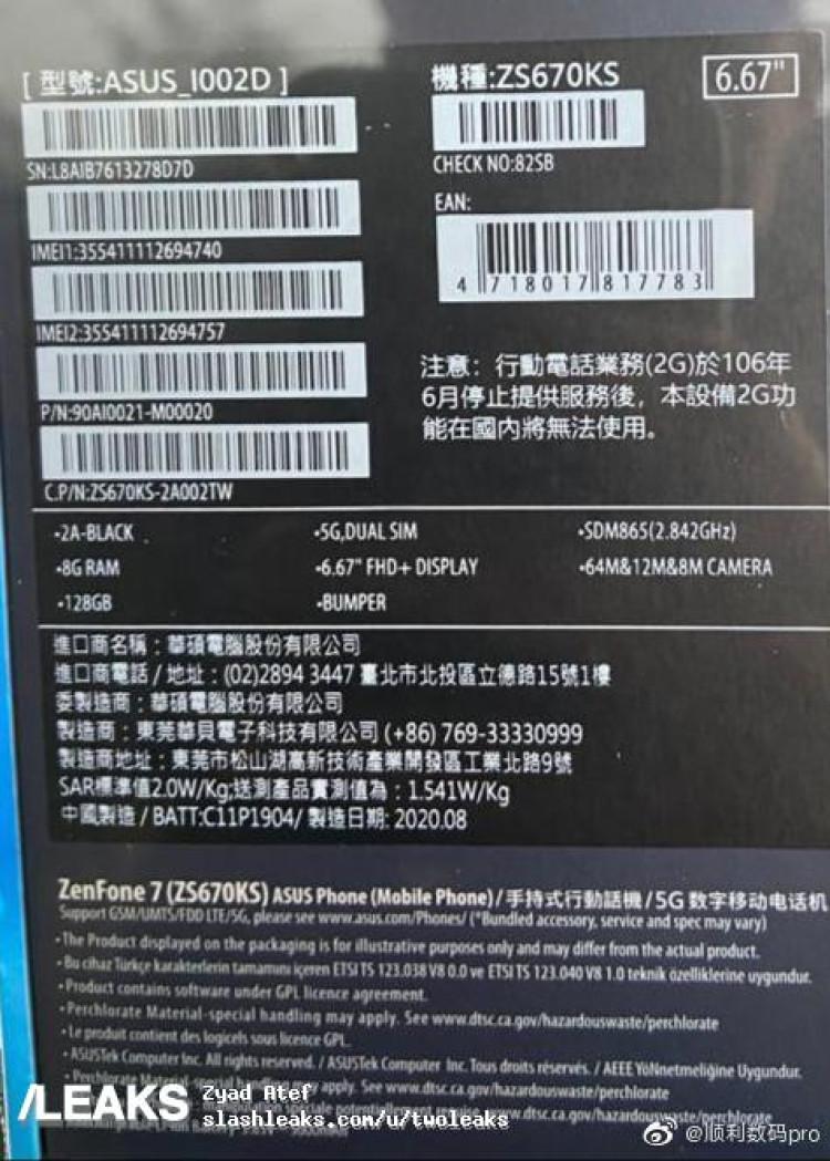 img ASUS Zenfone 7 retail box confirms key specs