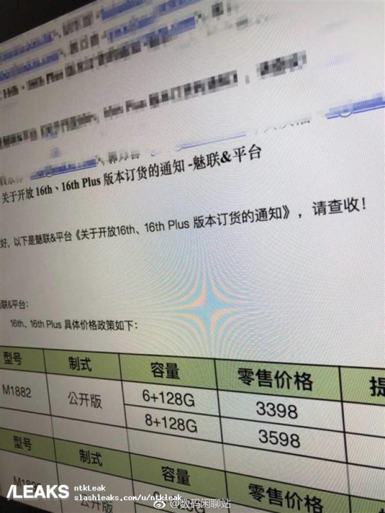 img Meizu 16 Snapdragon 845 Leak and Price