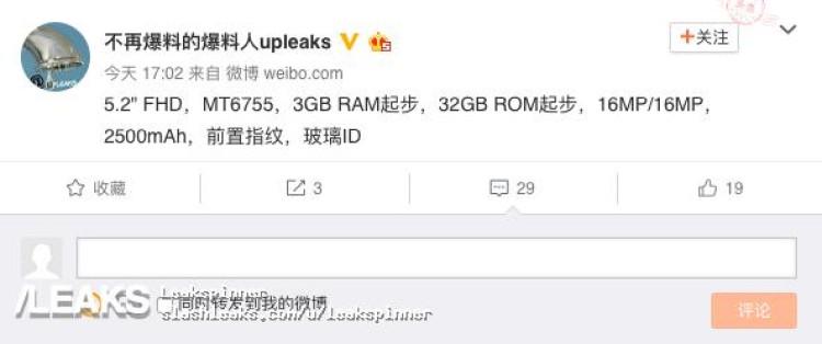 img HTC Alpine specs leaked [UPDATED: U Play]