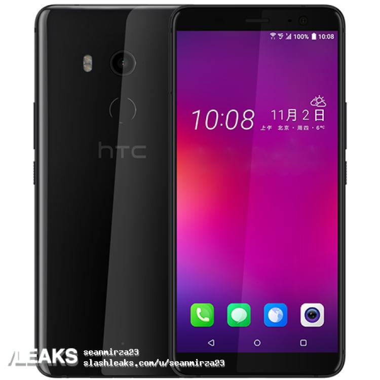 img HTC U11+ More Renders