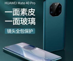 Huawei Mate40 Pro+