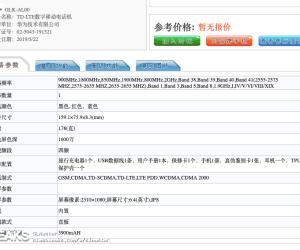 Huawei Nova 5i key specs by tenaa