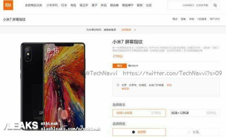 img Leak Price Xiaomi Mi7