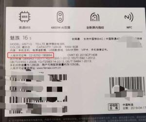 Meizu 16s retail box & price