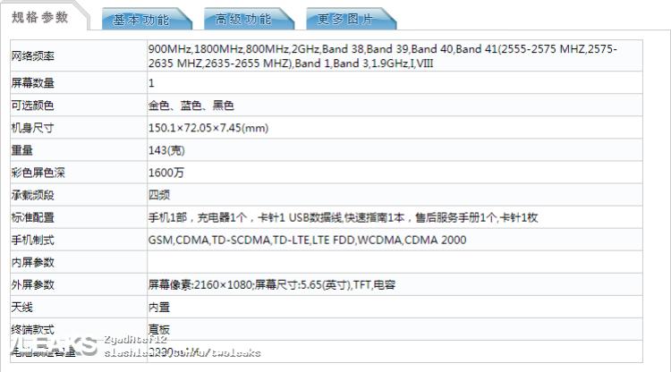 img Huawei FIG-AL00 full specs (TENAA)