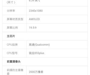 Smartisan Nut Pro 3 Snapdragon 855+ specs leak