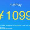 img Xiaomi Mi Jogar o preço oficial - 1099 Yuan