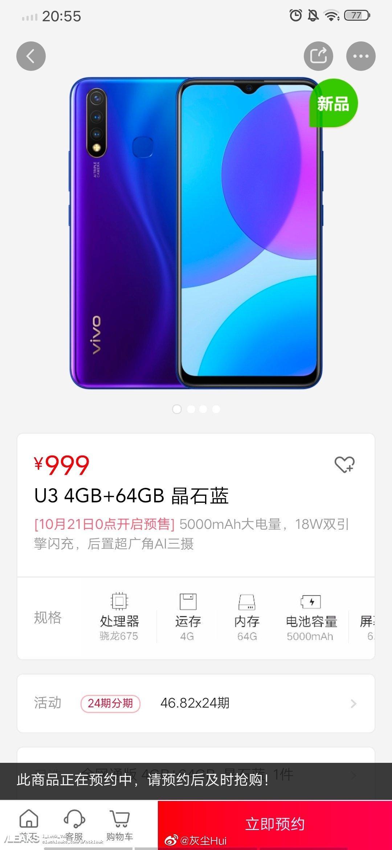 img Vivo U3 specs and price leaked